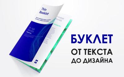 Как сделать буклет для типографии: подробное руководство от текста до дизайна