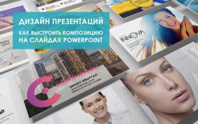 5 идей для презентаций: дизайн профессиональных слайдов