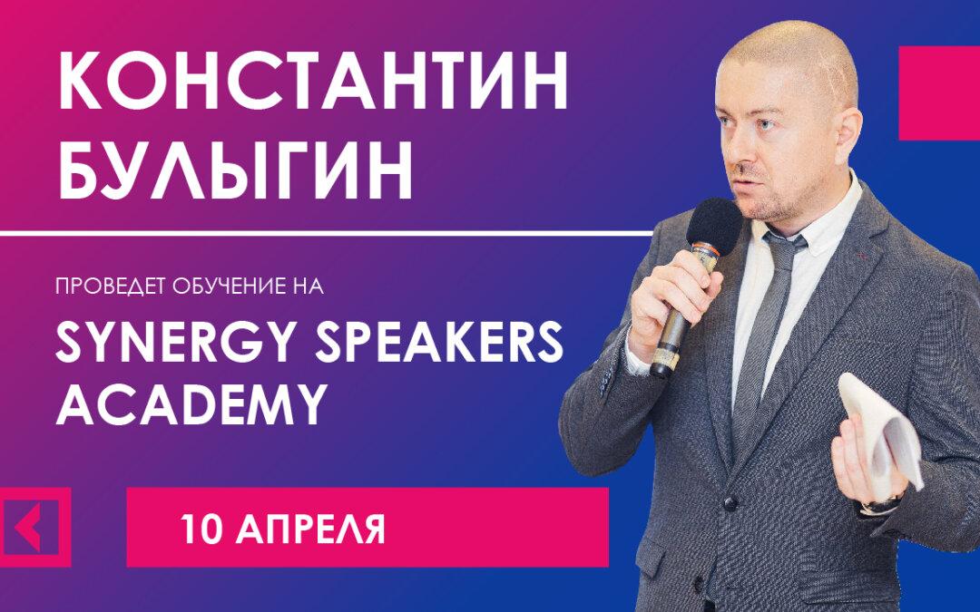 Константин Булыгин проведет обучение на «Synergy Speakers Academy» 10 апреля