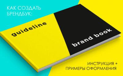 Разработка брендбука для компании: примеры оформления