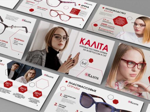 Презентация с каталогом продукции для производителя оправ KAЛIТА