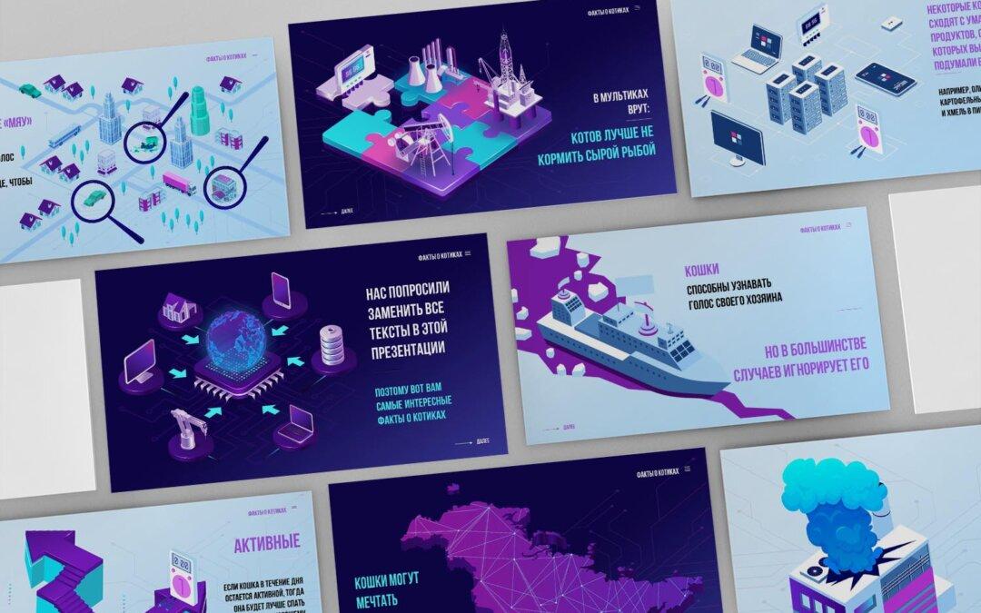 Презентация с инфографикой для публичного выступления