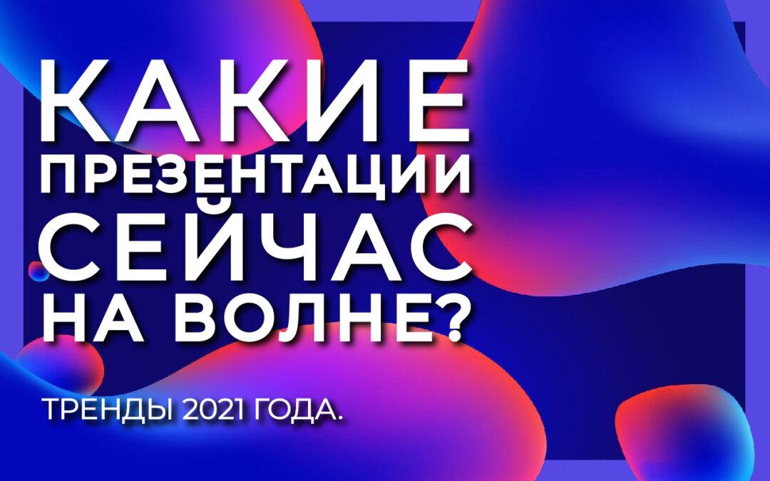 Тренды 2021 года в сфере коммерческих презентаций