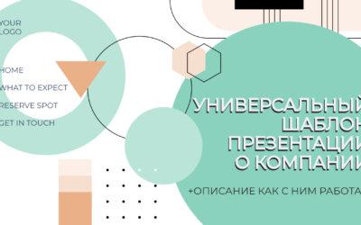 Бесплатный шаблон презентации о компании: 27 универсальных слайдов