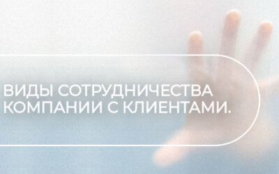 Виды сотрудничества Компании с клиентами.