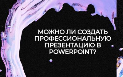 6 распространенных мифов про PowerPoint