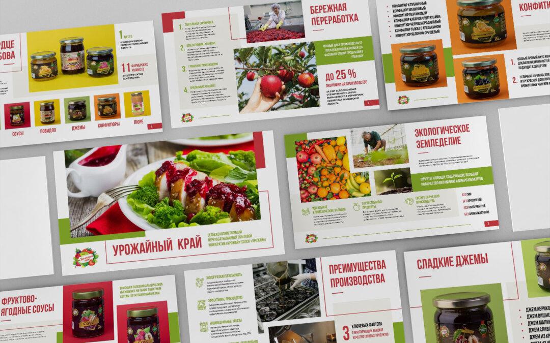 Презентация для бренда «Урожайный край»
