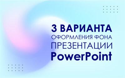 3 варианта оформления фона презентации PowerPoint
