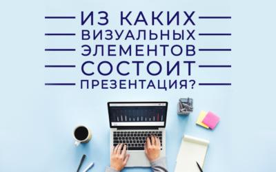 Как новичку создать профессиональный дизайн в PowerPoint?