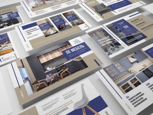 Презентация для мебельного салона «Ле Мебель»