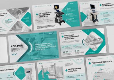 Презентация для производителя инновационного медицинского оборудования