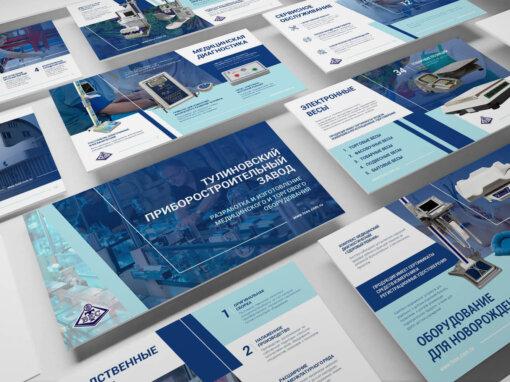 Презентация для производителя медицинского и торгового оборудования